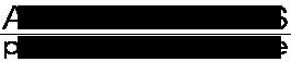 Alain Comtois Logo